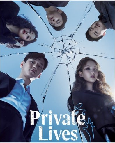 "Serial ""Private Lives"""